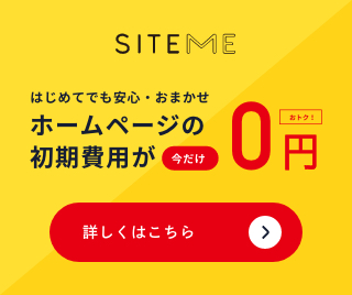 ホームページの初期費用が今なら0円